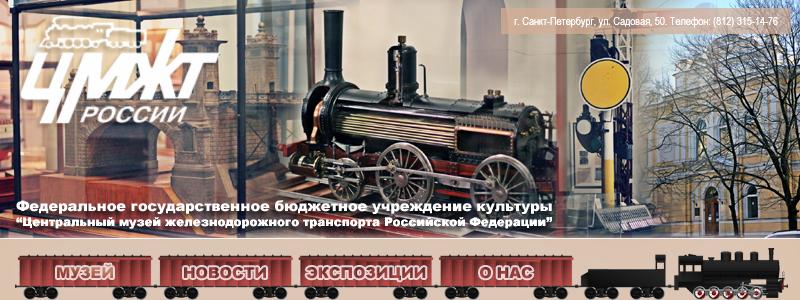 Музей железнодорожного транспорта стоимость билетов афиша кино 11 февраля